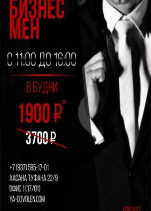 бизнесмен-940x1175_c