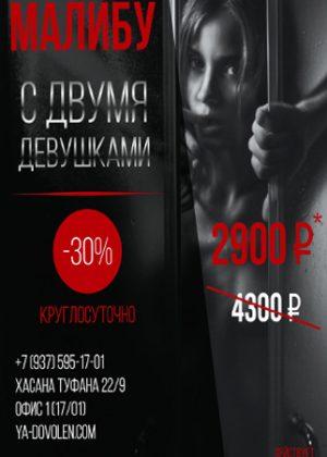 малибу_2-940x1175_c